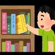 図書館で本を選ぶ男の子