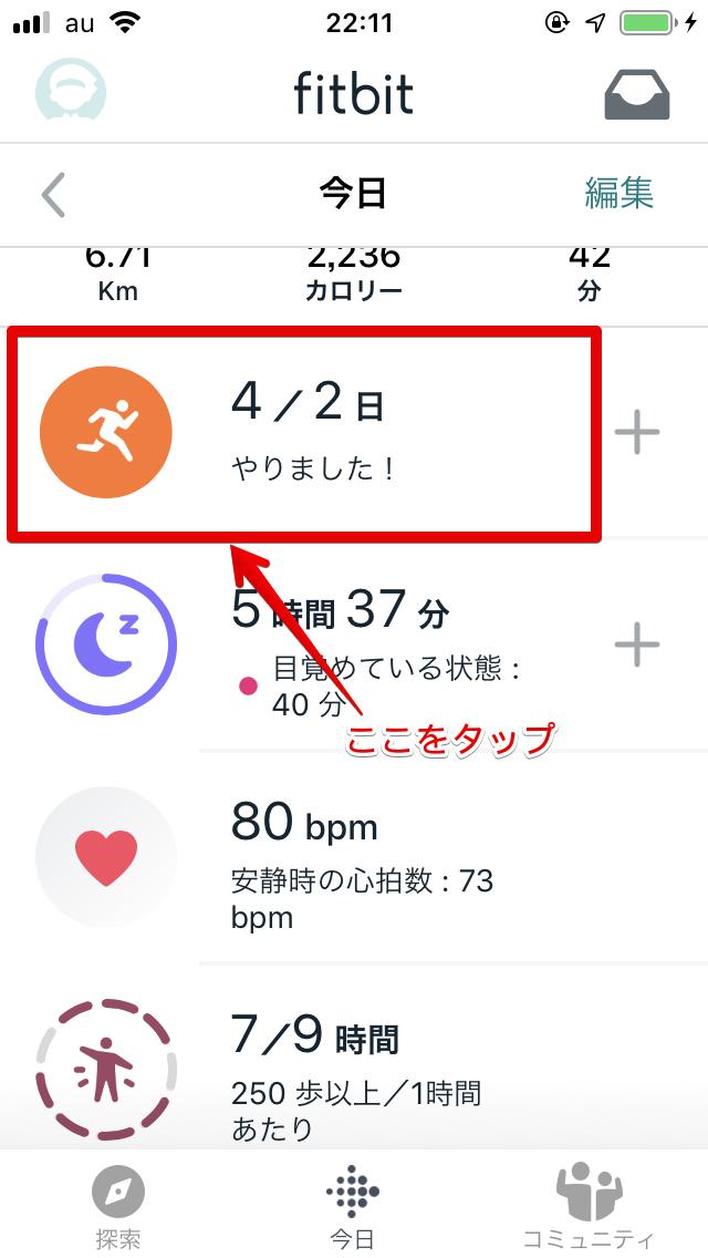 Fitbitアプリのダッシュボード画面