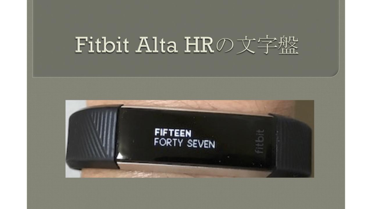 Fitbit Alta HRの文字盤を変更する