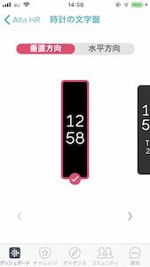 Fitbit Alta HRの文字盤を変更する画面