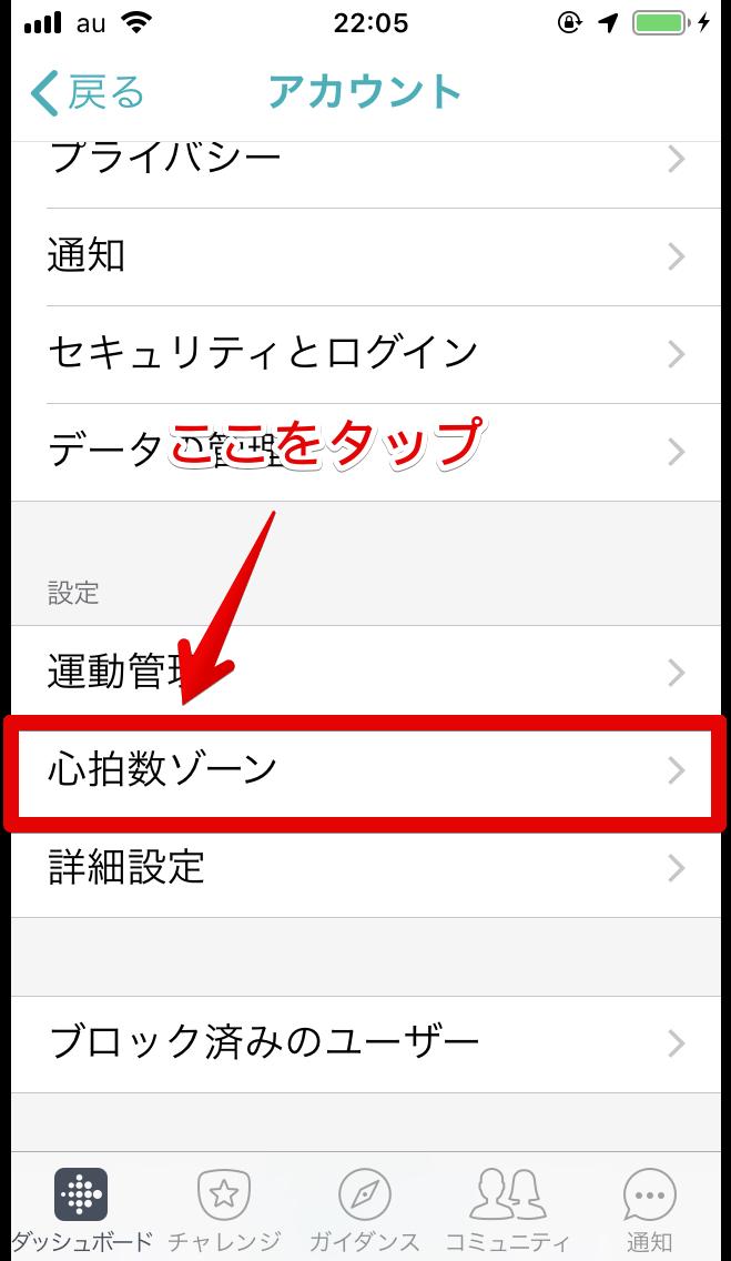 Fitbitアプリのアカウント画面