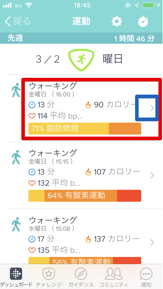 Fitbitアプリの運動表示画面