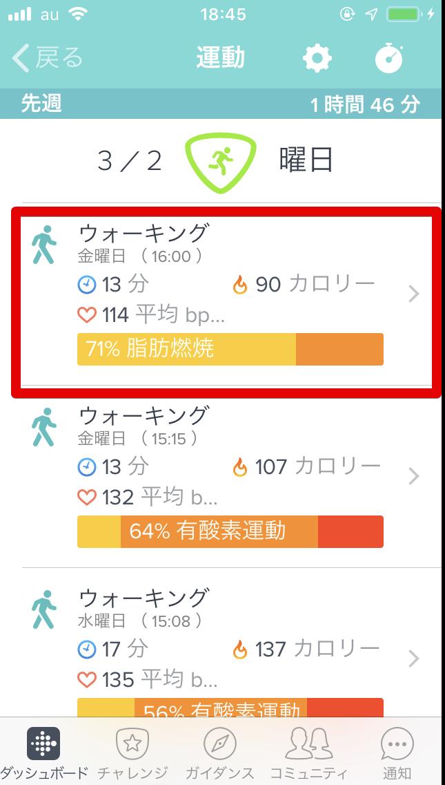 Fitbitアプリの運動ページの画像