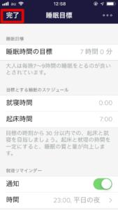 Fitbit_Alta_HRのアラーム設定画面
