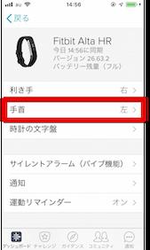 Fitbit Alta HRの設定画面