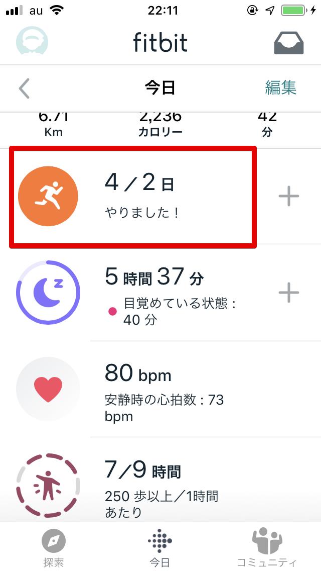 Fitbitアプリのダッシュボード画面2