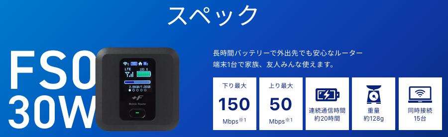 ギガゴリWiFiの20GBプランと30GBプランのルーター