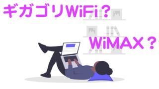 ギガゴリWiFiとWiMAXを比較してみた