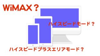 WiMAXで利用できる2つのモード