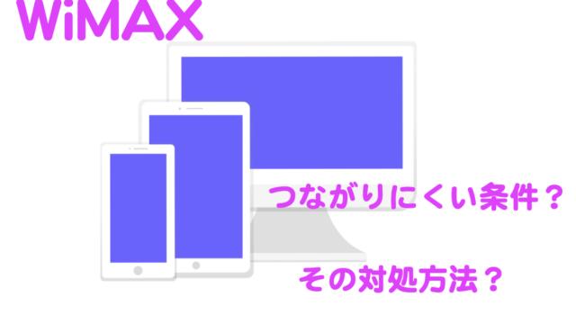 WiMAXが繋がらない時の対処方法