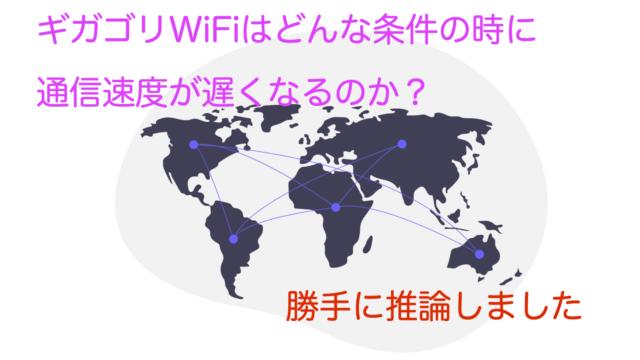 ギガゴリWiFiの通信速度が遅くなる条件